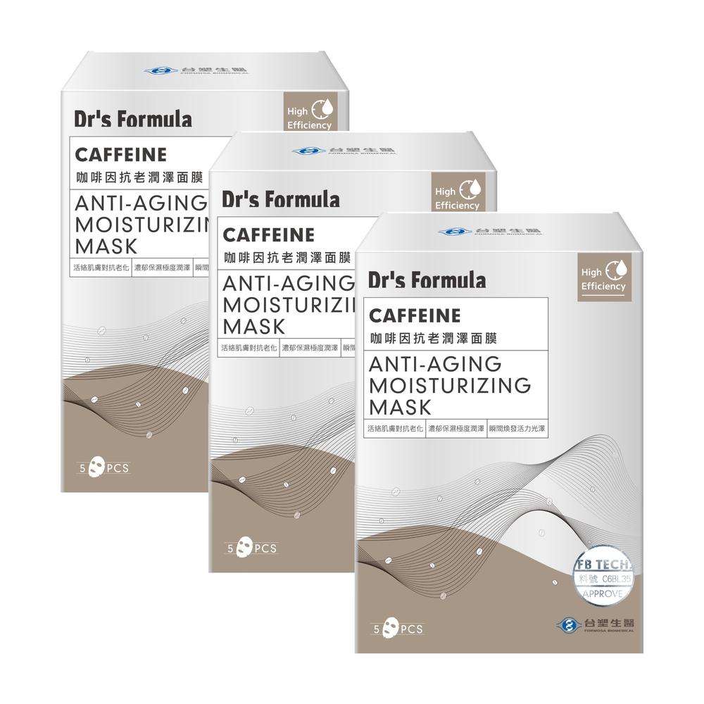 送黑面膜*1片《台塑生醫》Dr's Formula咖啡因抗老潤澤面膜(5片/盒)*3盒入
