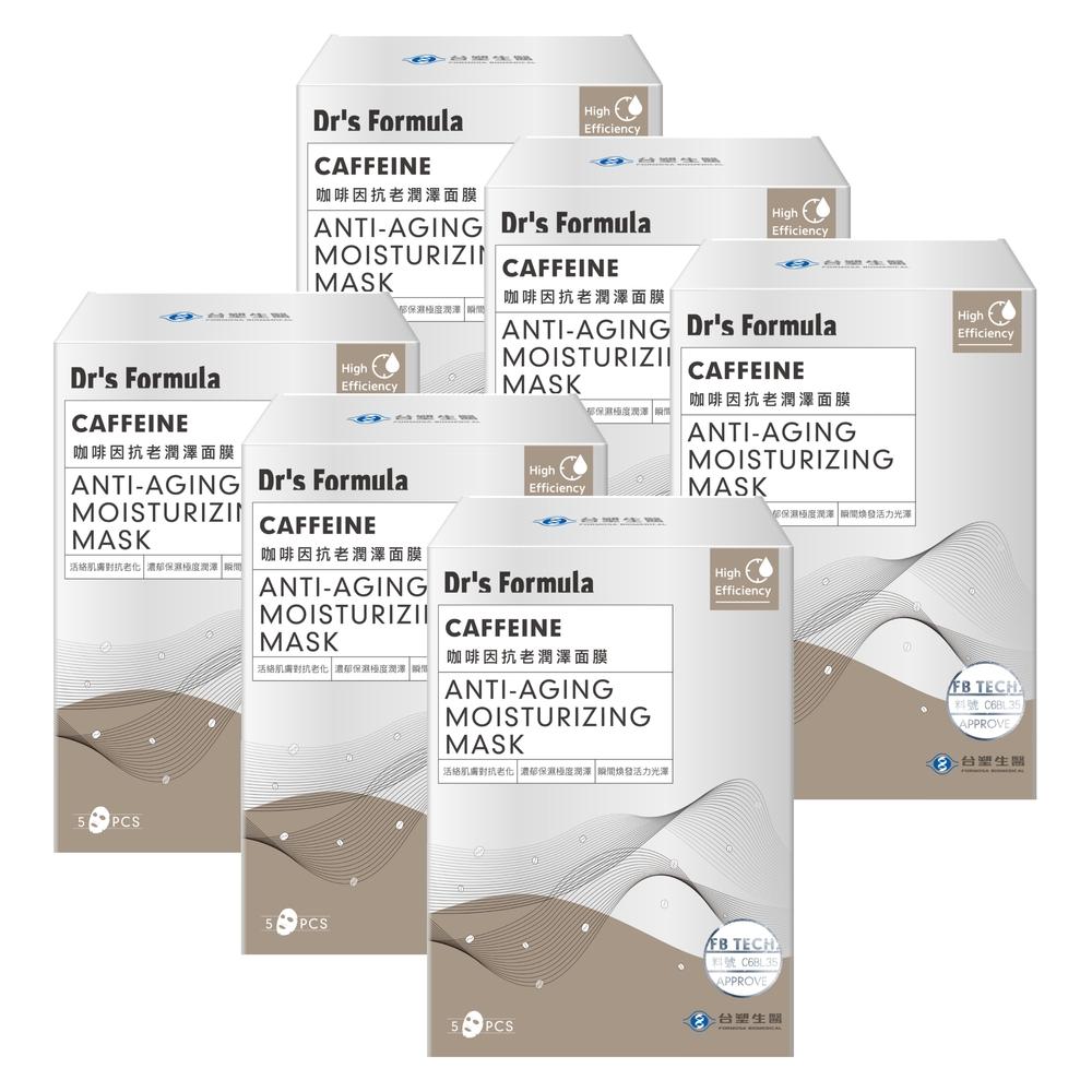 送黑面膜*1片《台塑生醫》Dr's Formula咖啡因抗老潤澤面膜(5片/盒)*6盒入