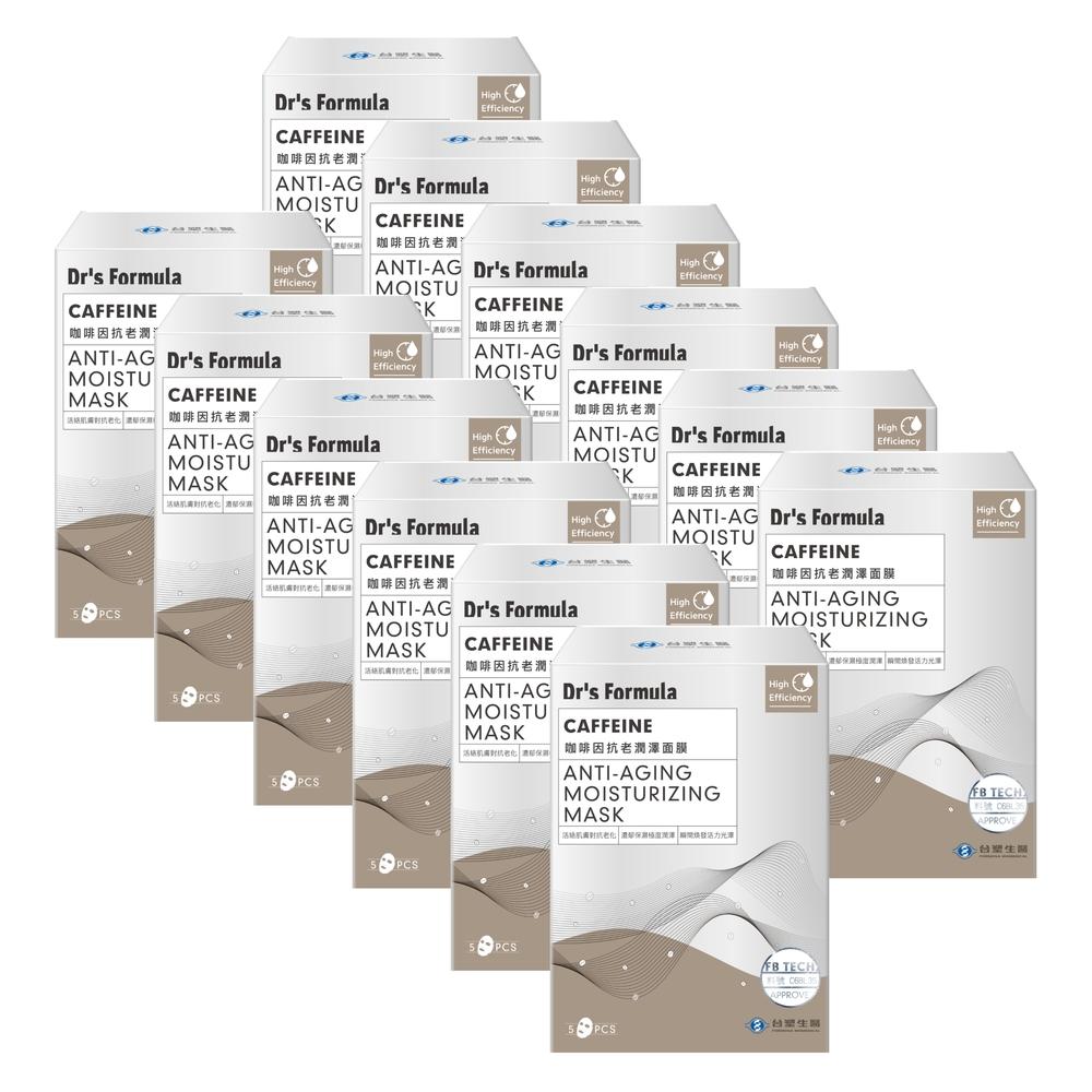 送黑面膜*1片《台塑生醫》Dr's Formula咖啡因抗老潤澤面膜(5片/盒)*12盒入
