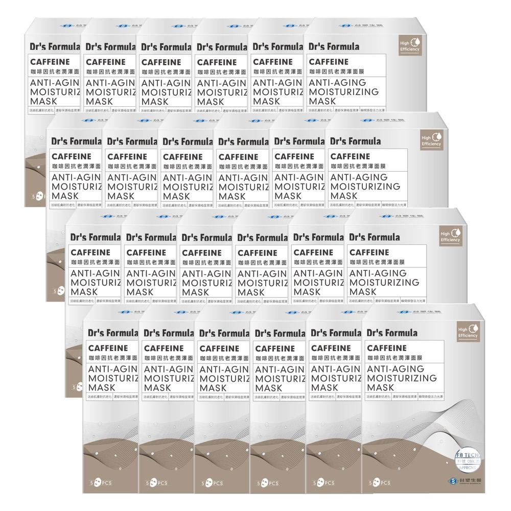 送黑面膜*1片《台塑生醫》Dr's Formula咖啡因抗老潤澤面膜(5片/盒)*24盒入