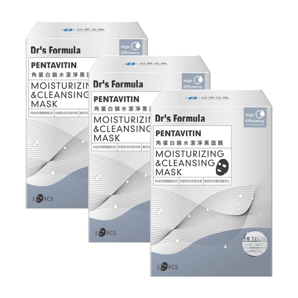 送黑面膜*1片《台塑生醫》Dr's Formula角蛋白鎖水潔淨黑面膜(5片/盒)*3盒入