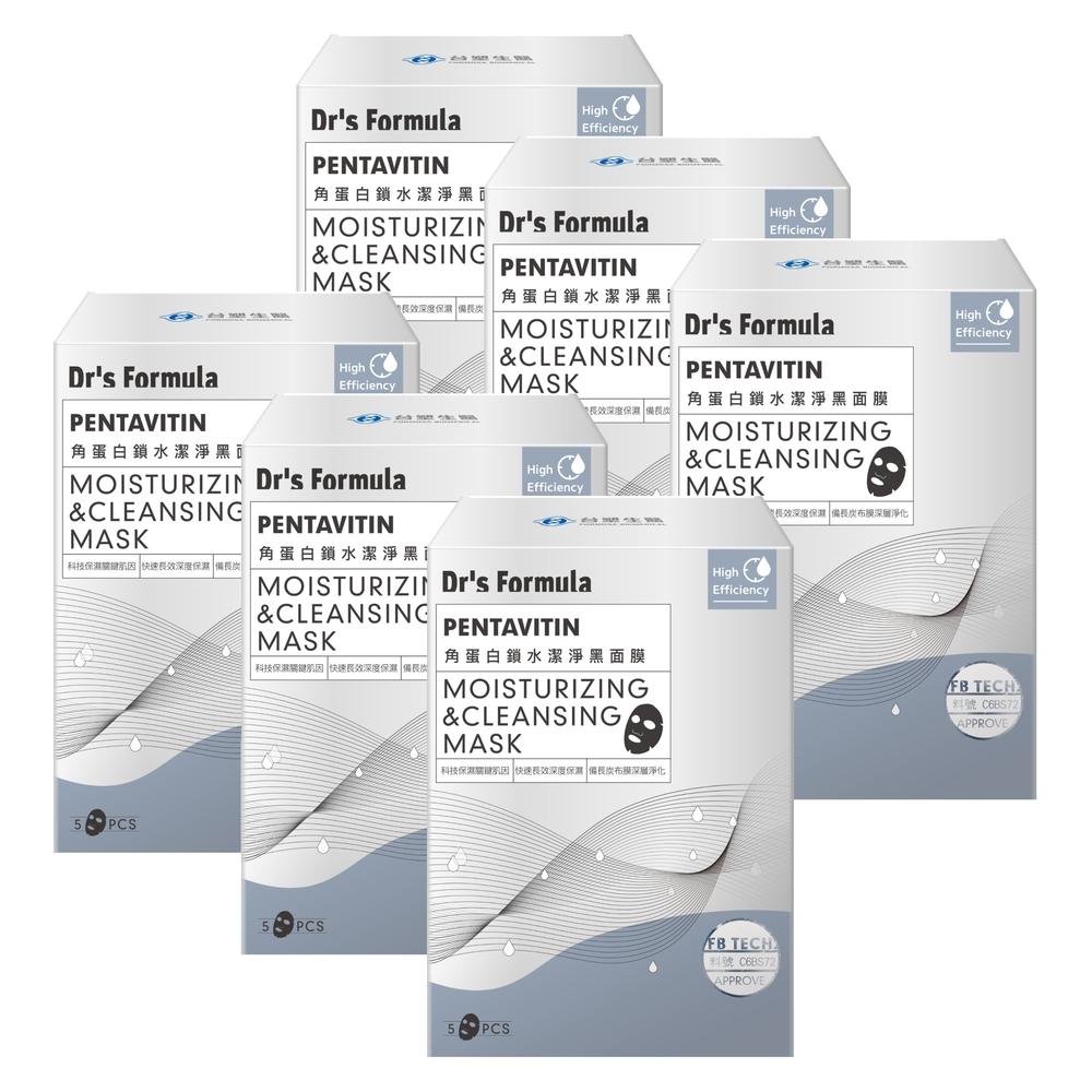 送黑面膜*1片《台塑生醫》Dr's Formula角蛋白鎖水潔淨黑面膜(5片/盒)*6盒入