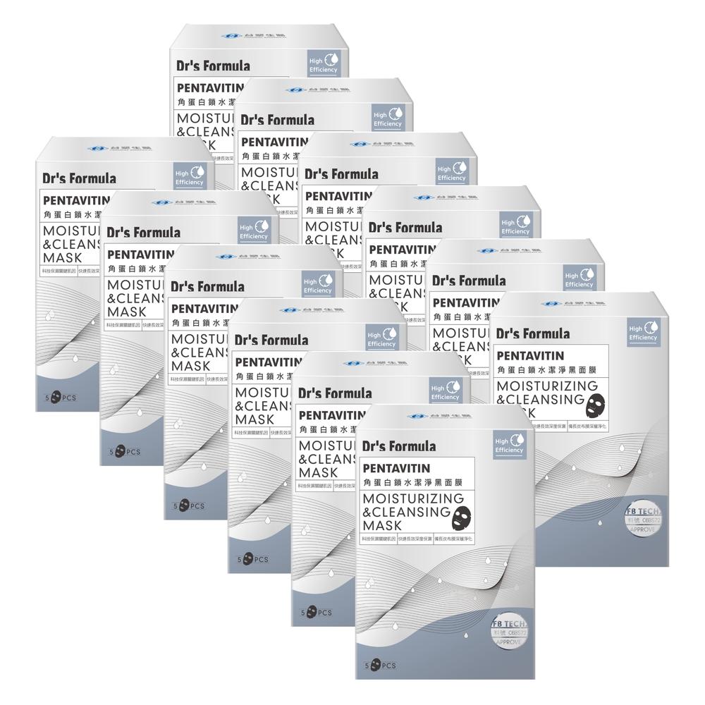 送黑面膜*1片《台塑生醫》Dr's Formula角蛋白鎖水潔淨黑面膜(5片/盒)*12盒入