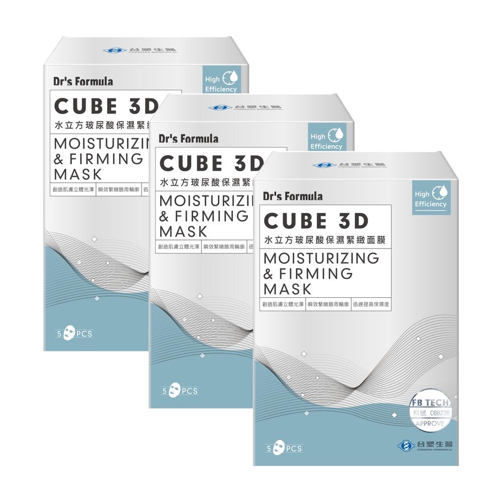 送黑面膜*1片《台塑生醫》Dr's Formula水立方玻尿酸保濕緊緻面膜(5片/盒)*3盒入