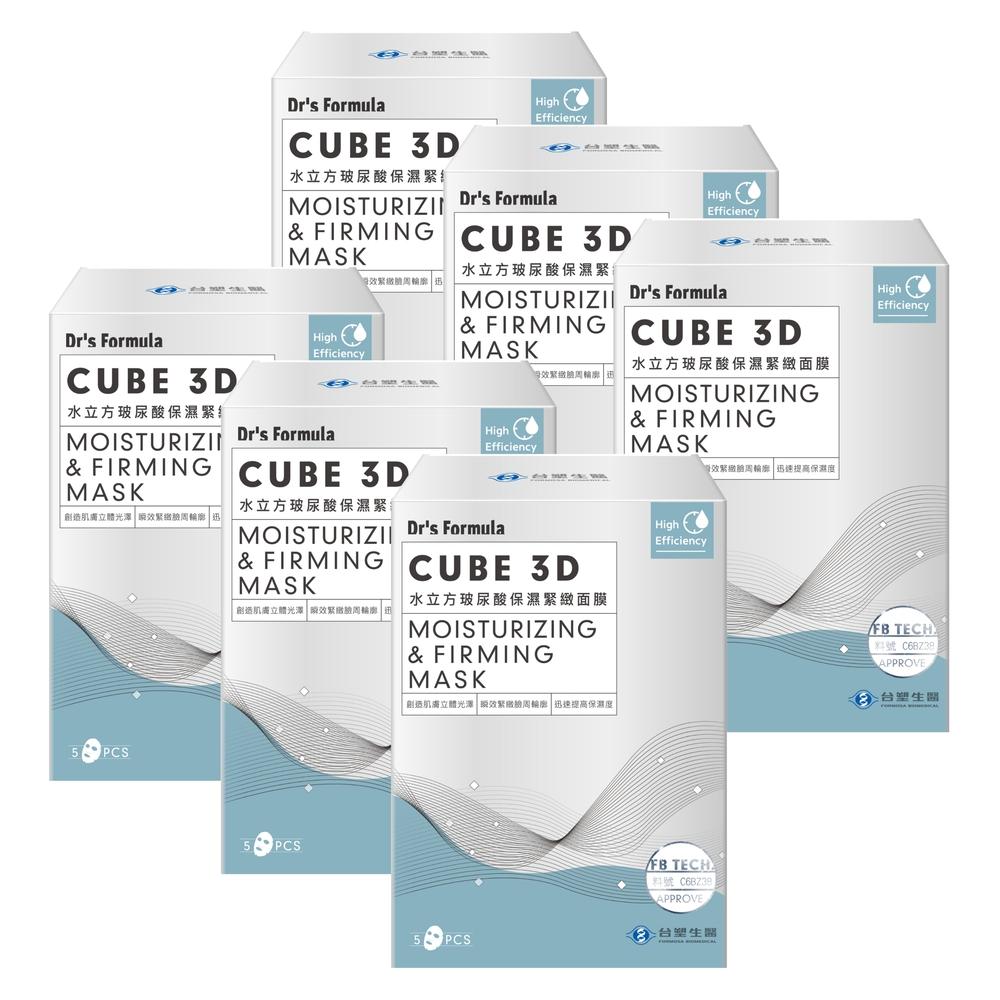 送黑面膜*1片《台塑生醫》Dr's Formula水立方玻尿酸保濕緊緻面膜(5片/盒)*6盒入