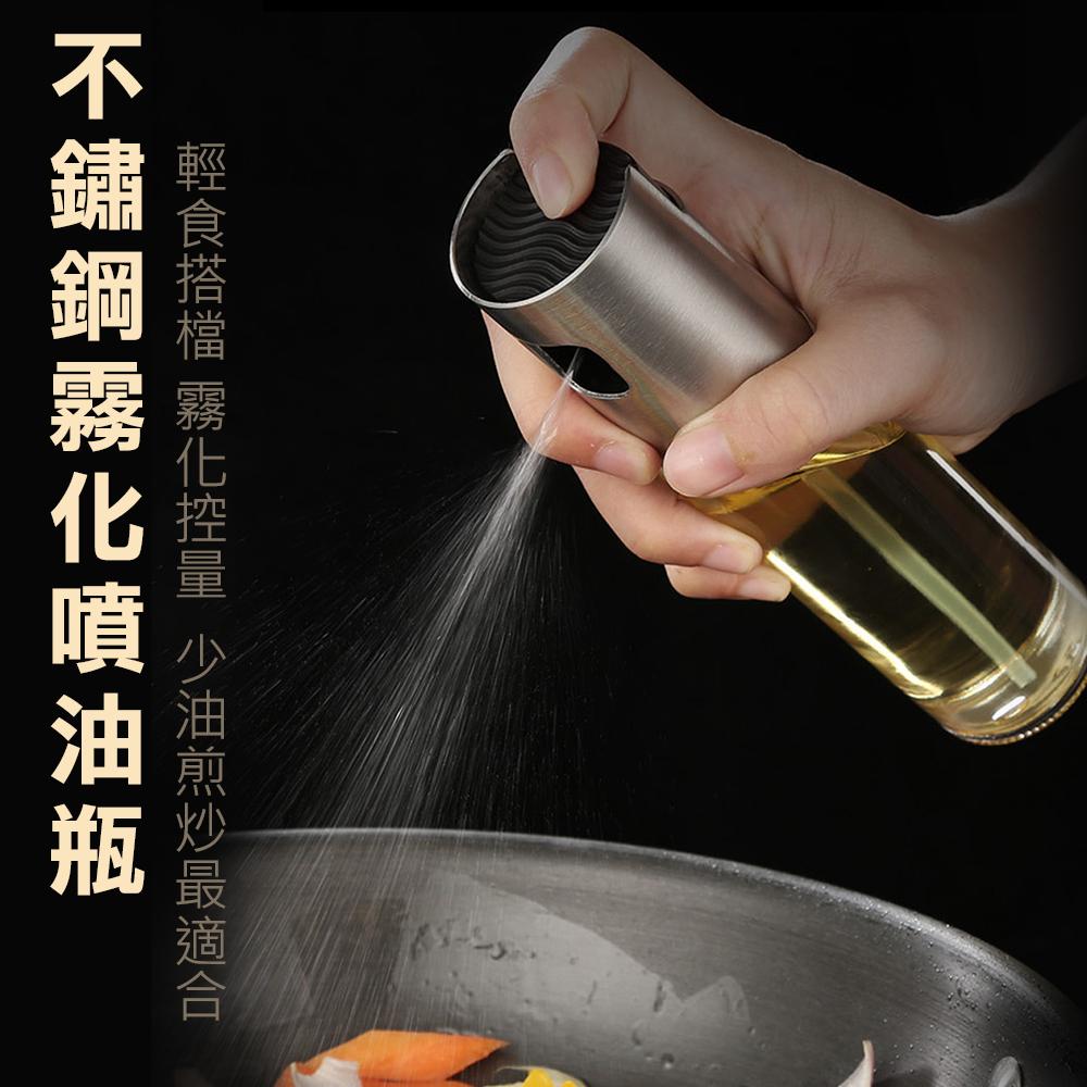 不鏽鋼霧化控量噴油瓶(氣炸鍋適用)x3入