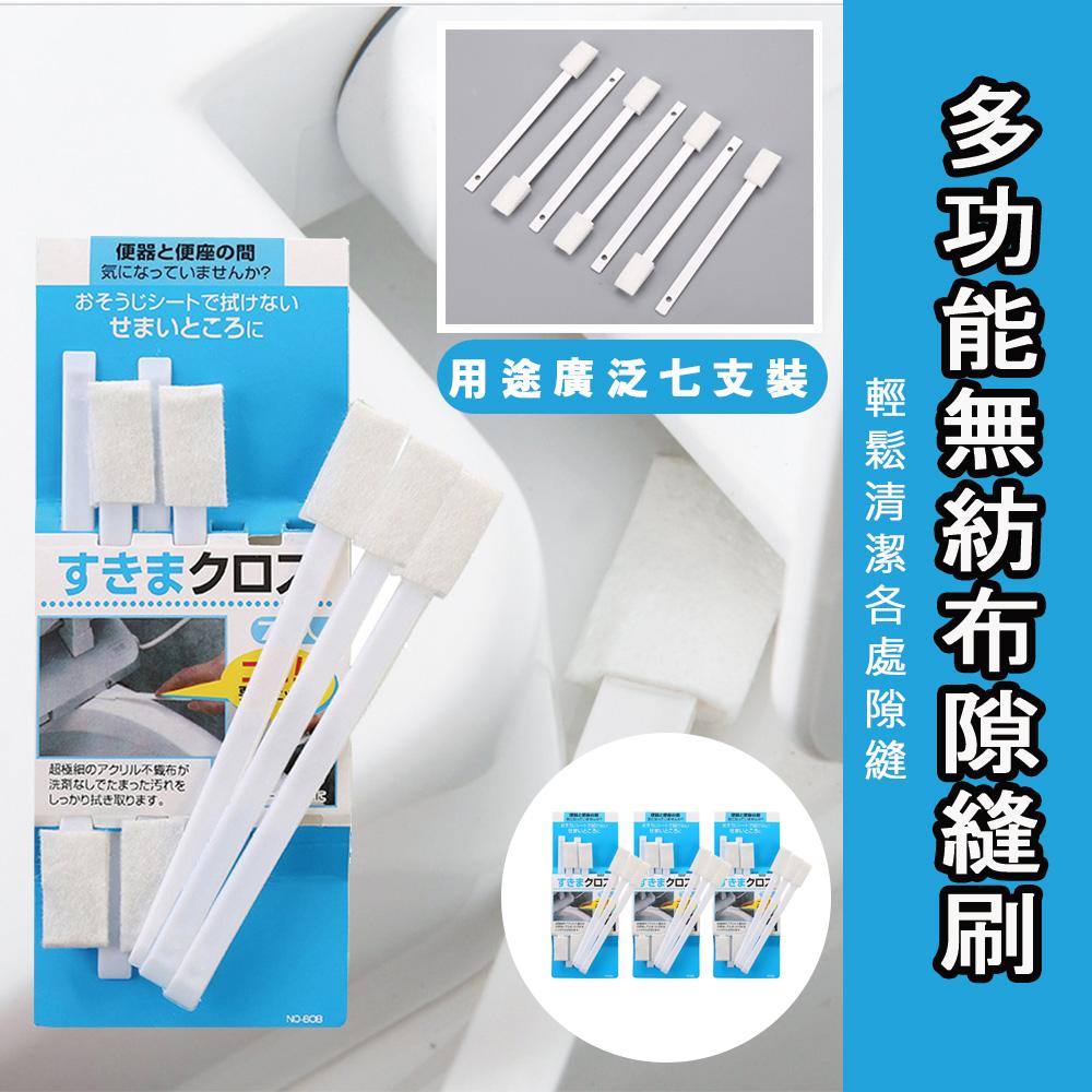 多功能無紡布隙縫刷(1包/7支入)x3包