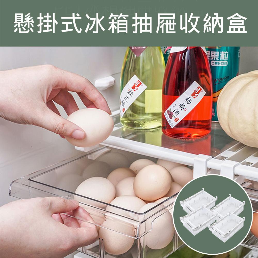 懸掛式冰箱抽屜收納盒(4入/組)