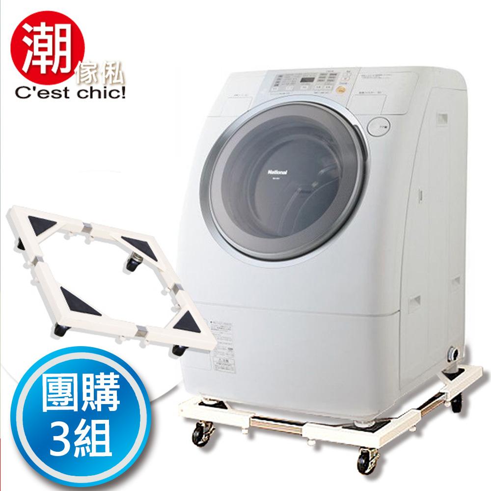 團媽推薦【潮傢俬】媽媽樂洗衣機台座(三入組)