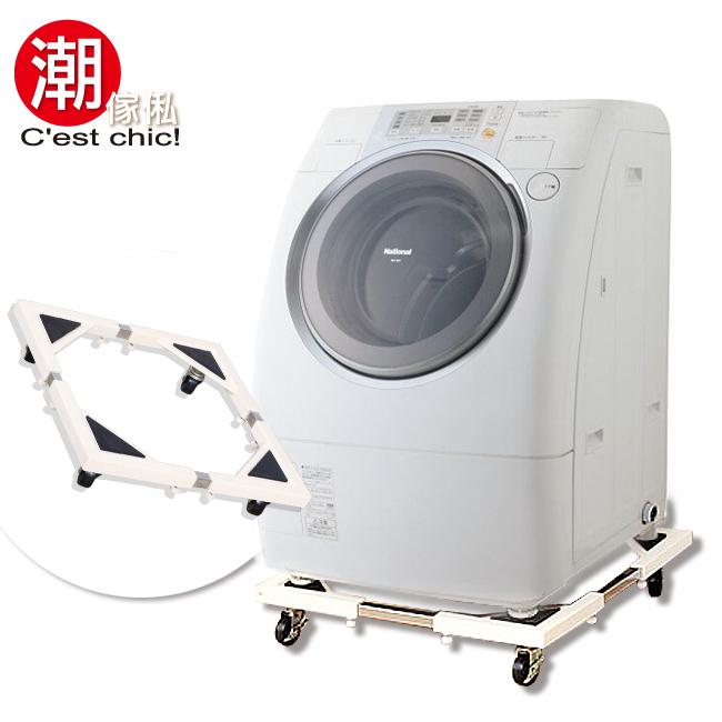 【潮傢俬】媽媽樂洗衣機台座