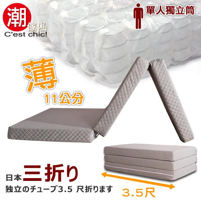 【C'est Chic】日式三折獨立筒彈簧床墊3.5尺(知性灰)-促