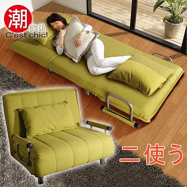 【C'est Chic】Herb香草天籟沙發床 (Green)