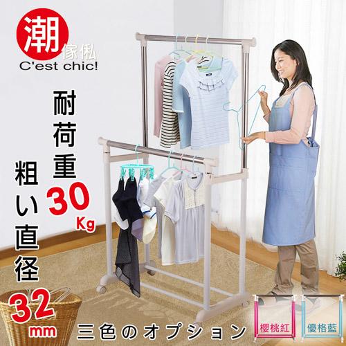 【C'est Chic】潮傢俬靚漾雙桿伸縮衣架(粗管徑)-三色可選