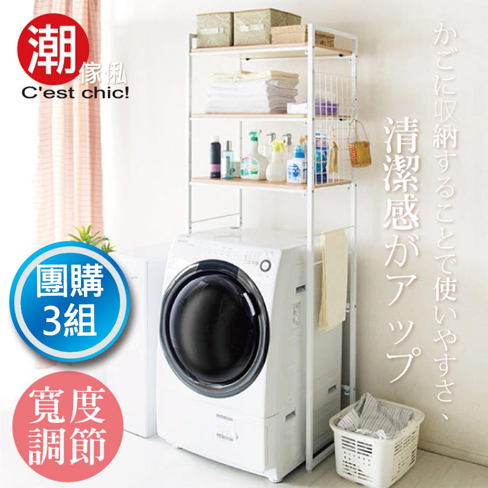 團媽推薦【潮傢俬】長谷川可伸縮洗衣機置物架(三入組)