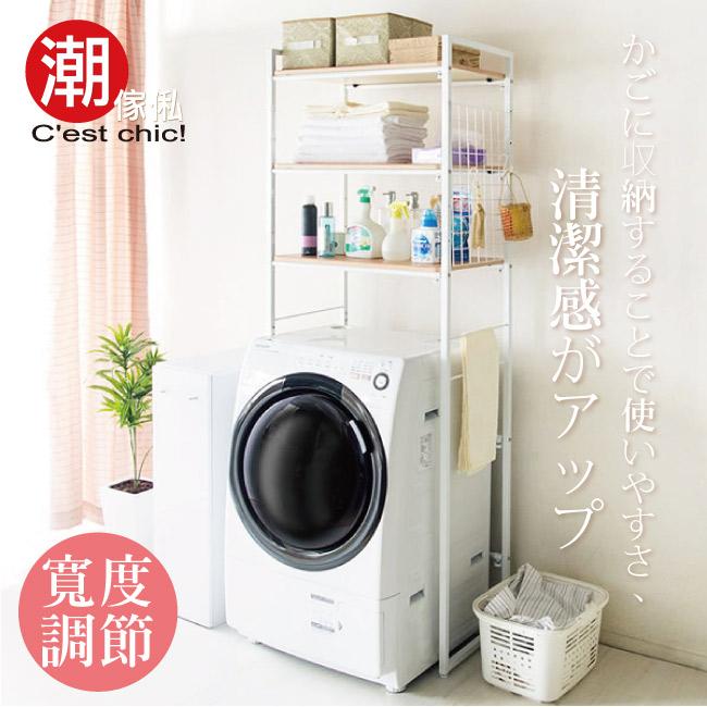 【潮傢俬】長谷川可伸縮洗衣機置物架