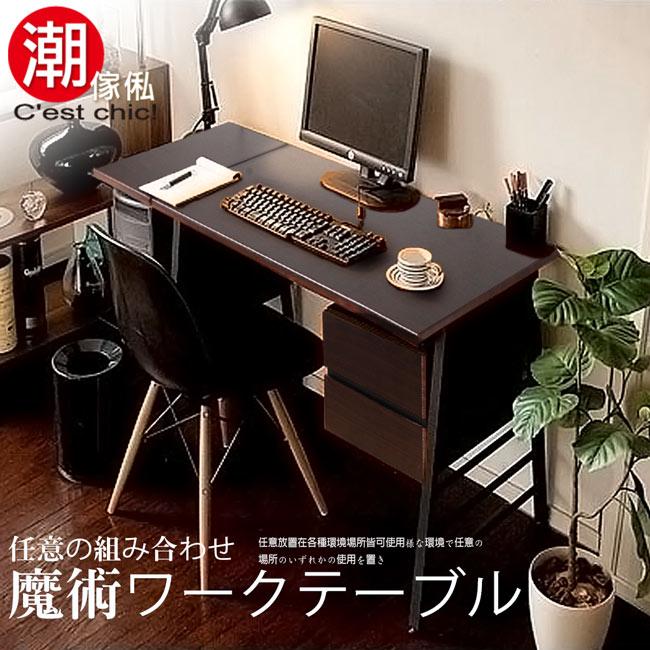 【C'est Chic】Gusman古斯曼魔術師機能工作桌-促
