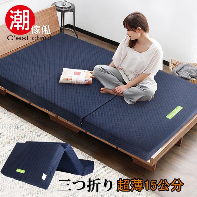 【C'est Chic】日式三折獨立筒彈簧床墊3.5尺-加厚(15CM)