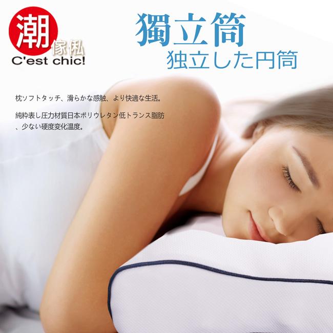 【C'est Chic】外銷日本獨立筒高低兩用枕
