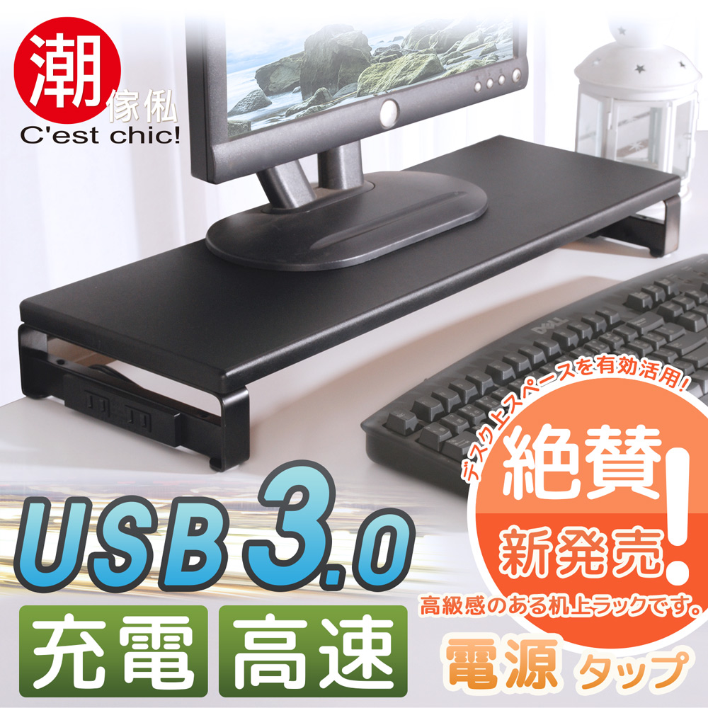 【C'est Chic】X-Turbo USB3.0 Texture鍵盤螢幕架-PLUS-黑