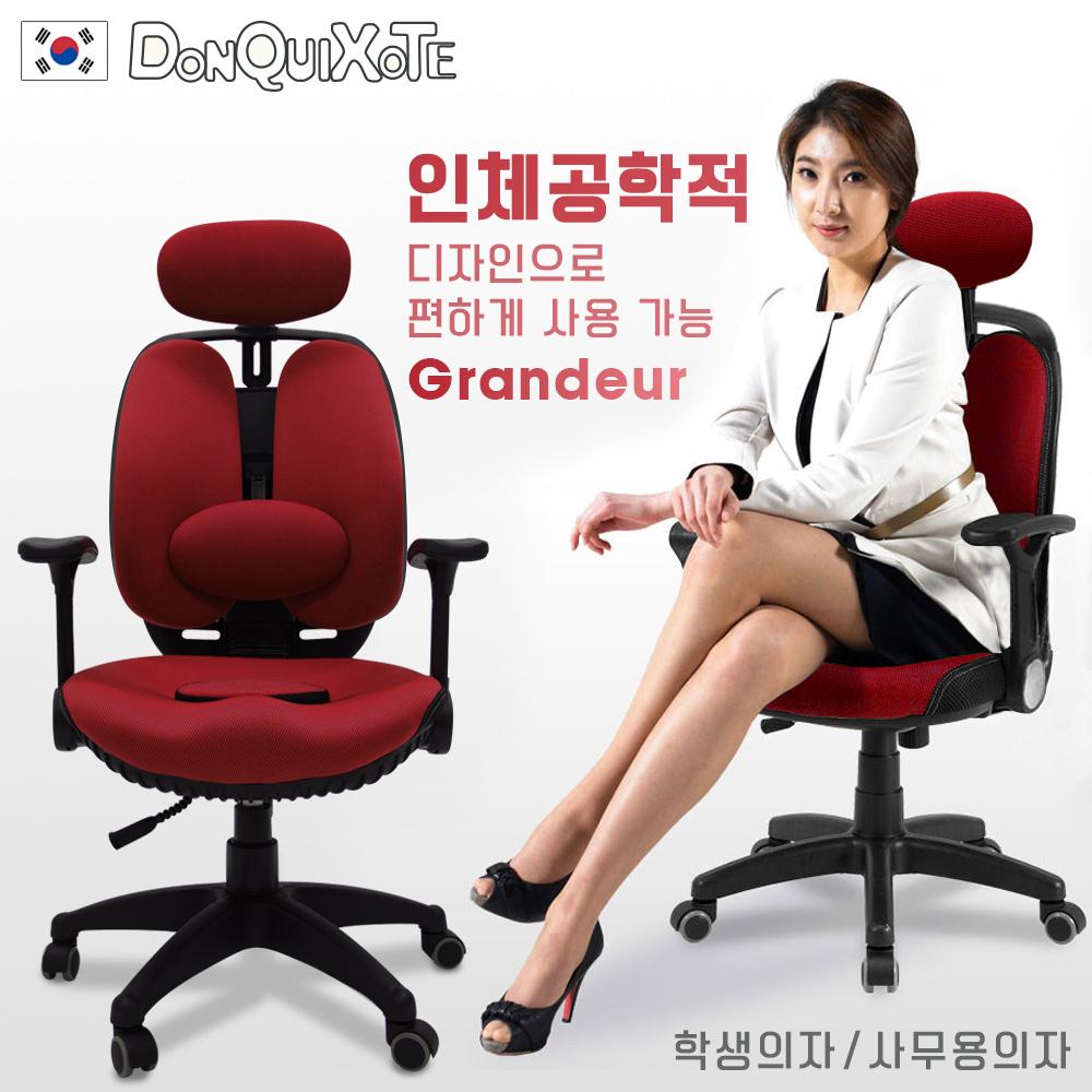 【DonQuiXoTe】韓國原裝Grandeur雙背透氣坐墊人體工學椅-紅