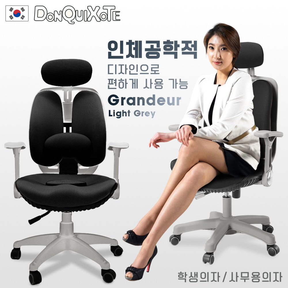 【DonQuiXoTe】韓國原裝Grandeur_white雙背透氣坐墊人體工學椅-黑
