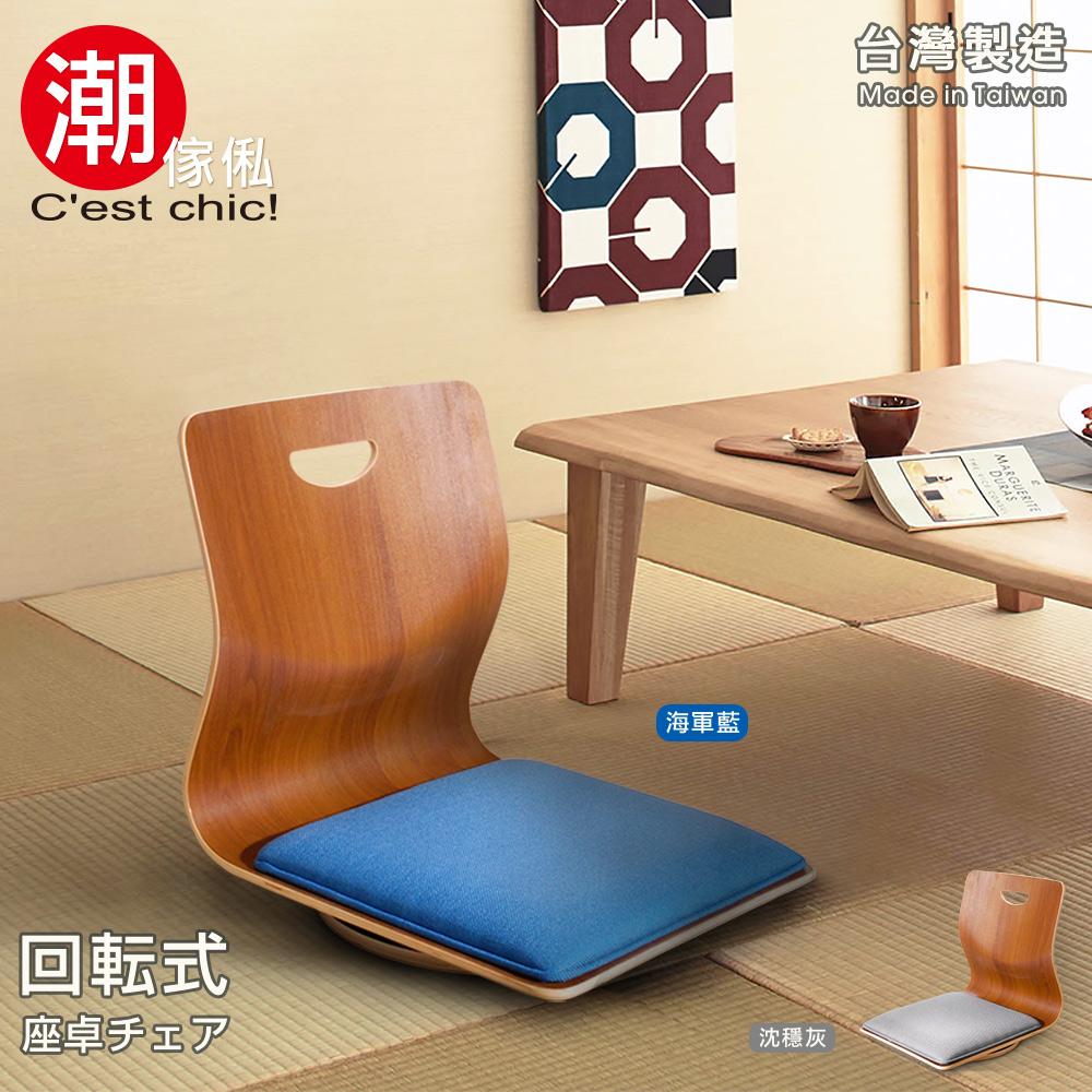 【C'est Chic】悠雅度日曲木和室椅-海軍藍