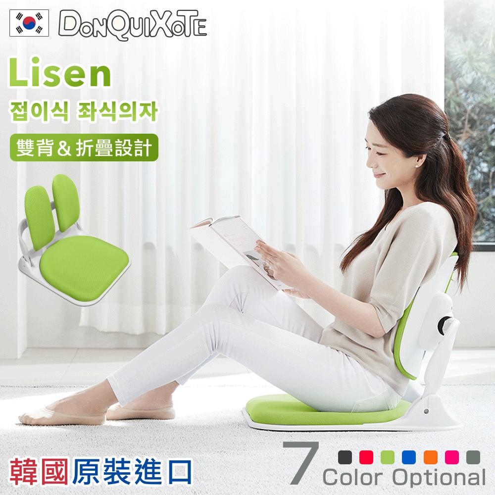 韓國原裝Lisen雙背和室椅