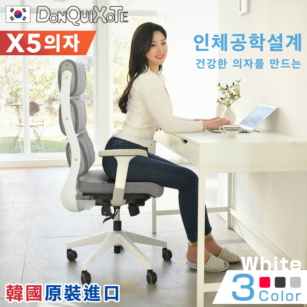 韓國原裝健康紓壓高背辦公椅
