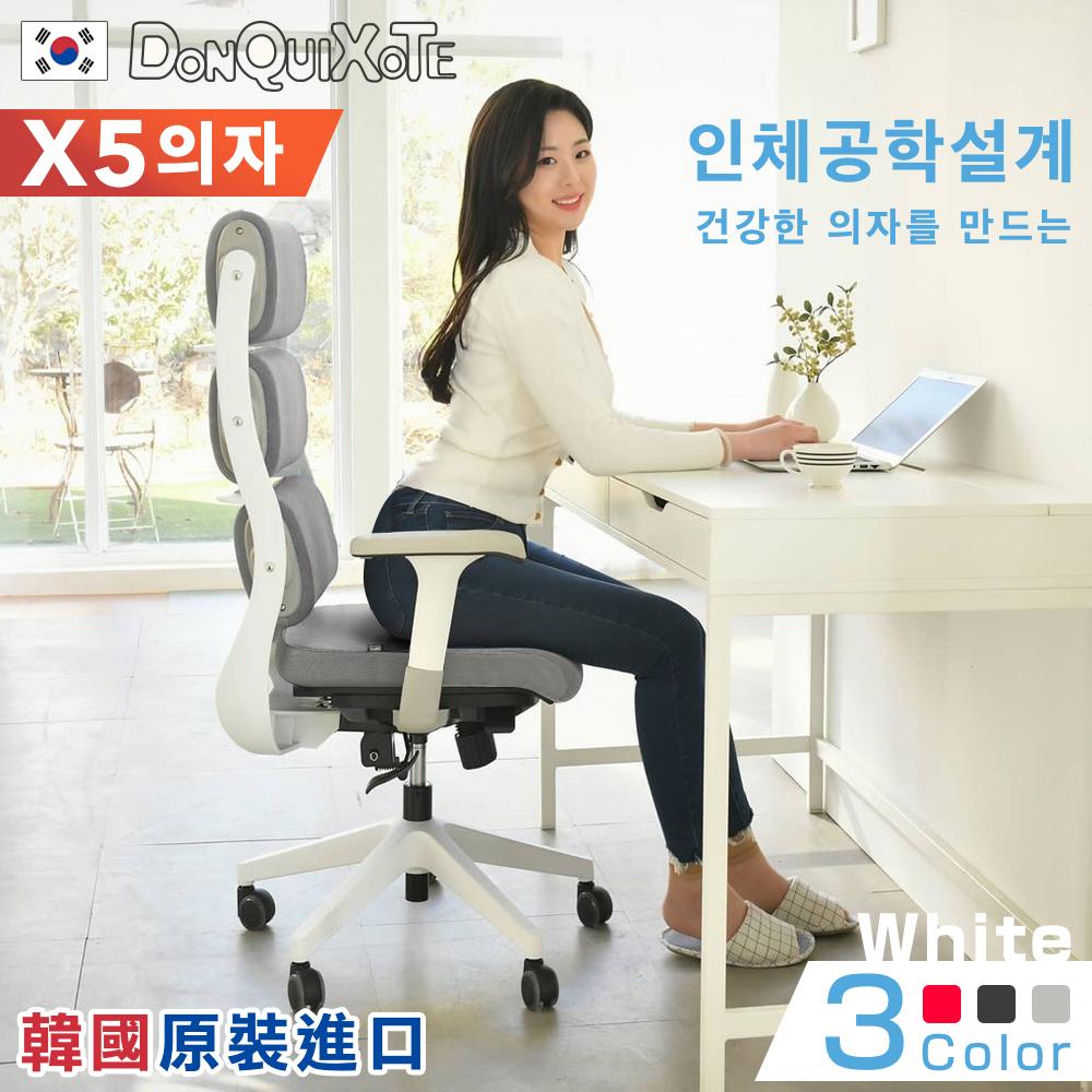 【DonQuiXoTe】韓國原裝X5健康紓壓高背辦公椅(白框)-3色可選