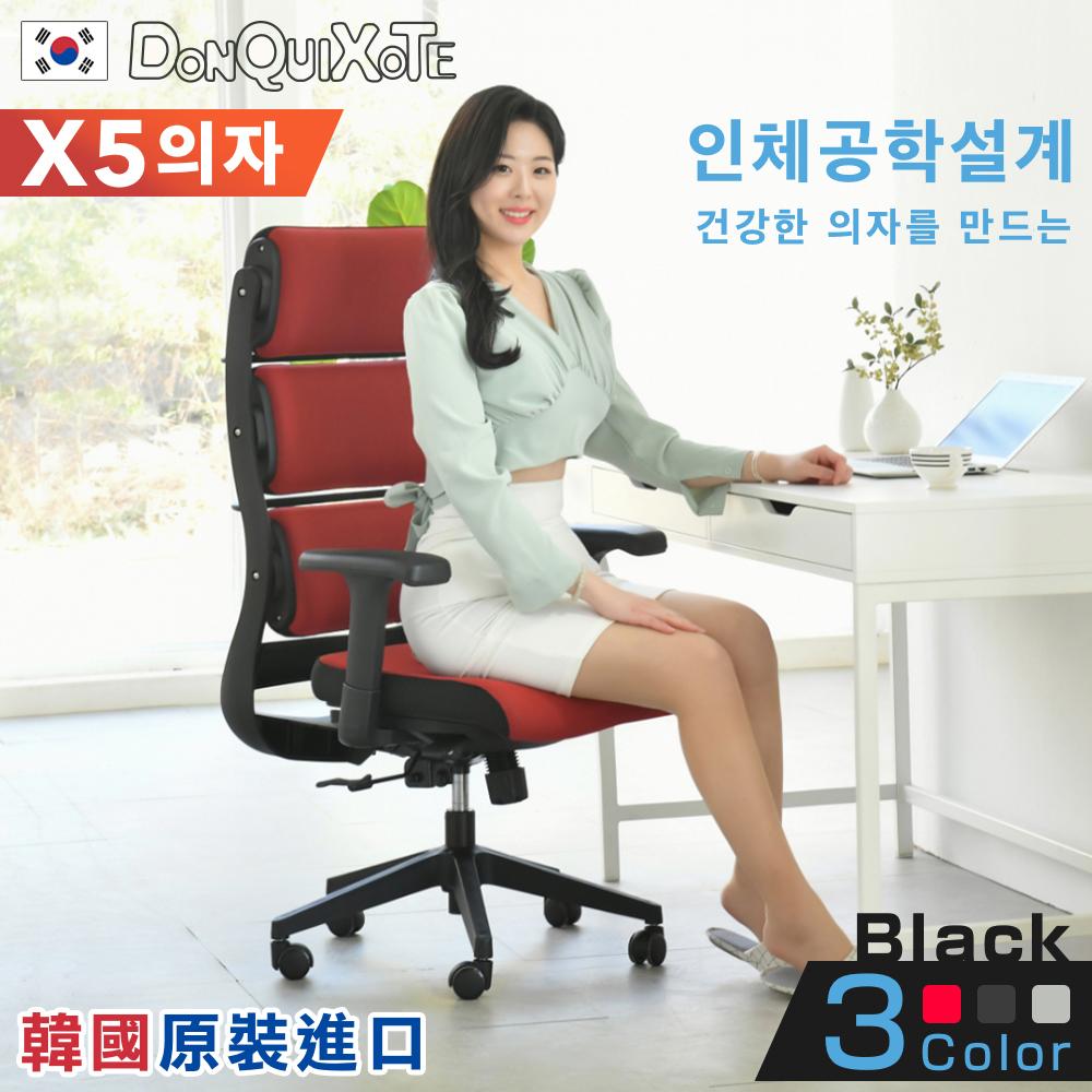 【DonQuiXoTe】韓國原裝X5健康紓壓高背辦公椅(黑框)-3色可選