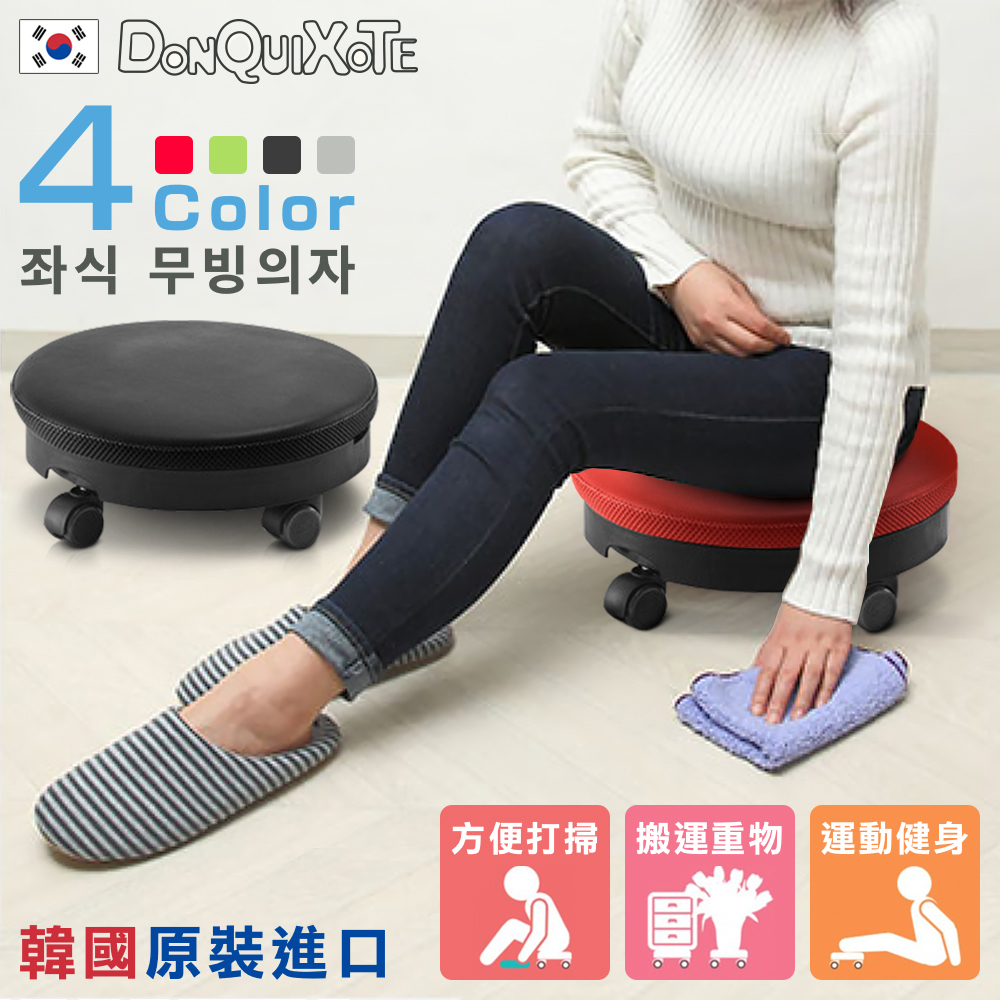 【DonQuiXoTe】韓國原裝WS和室椅附輪/打掃/修繕好評-4色可選