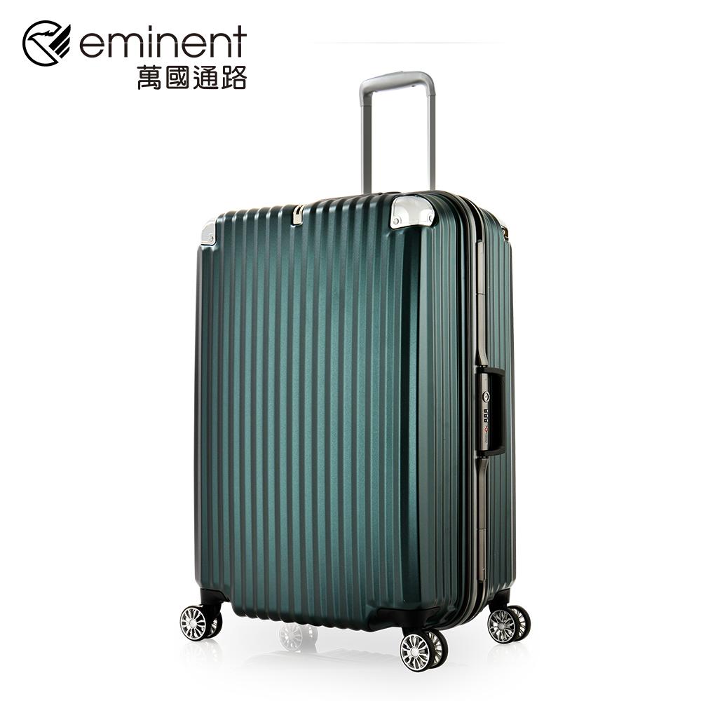 eminent 【赫爾曼】9Q8-25吋- PC鋁框箱 (黑綠色)