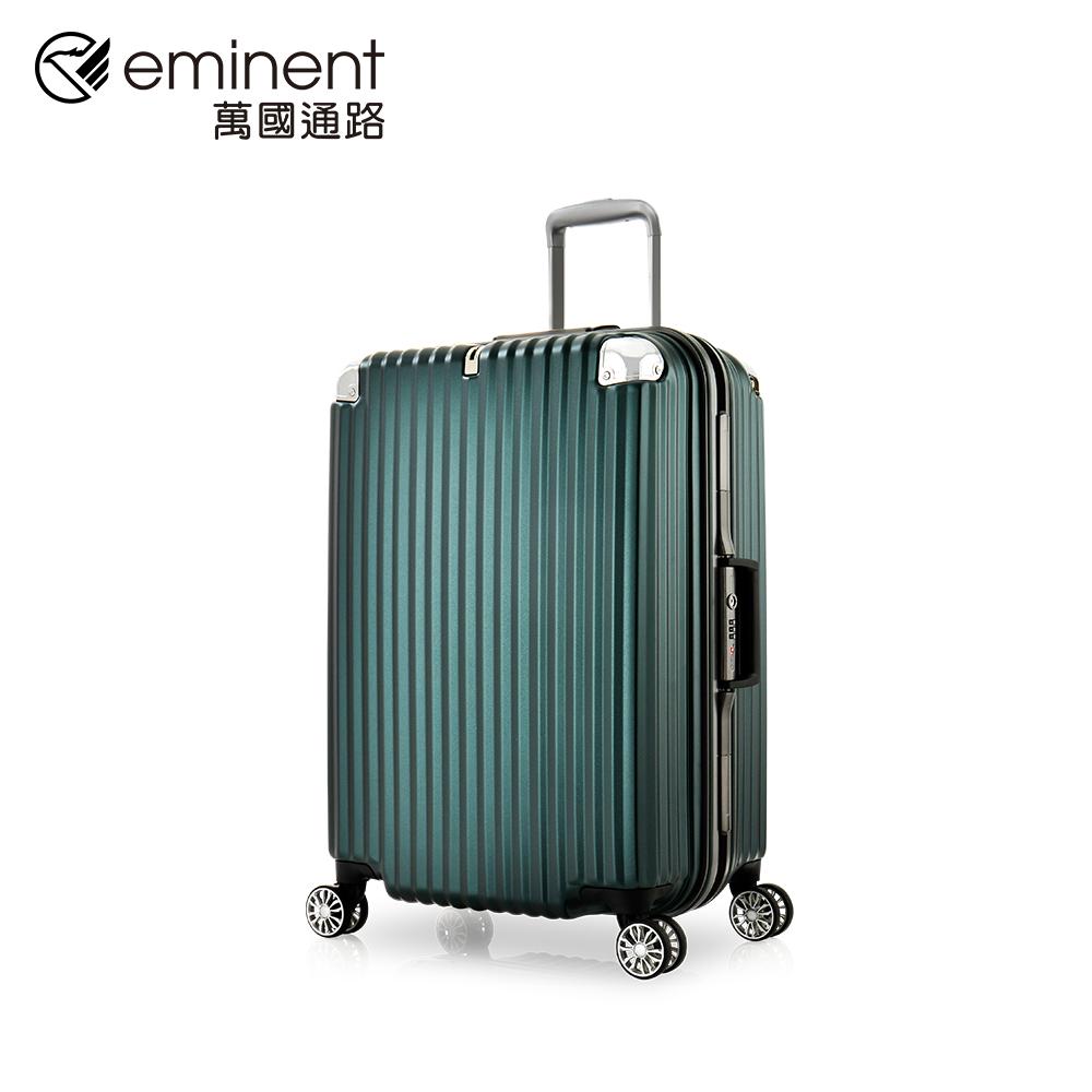 eminent 【赫爾曼】9Q8-28吋- PC鋁框箱 (黑綠色)