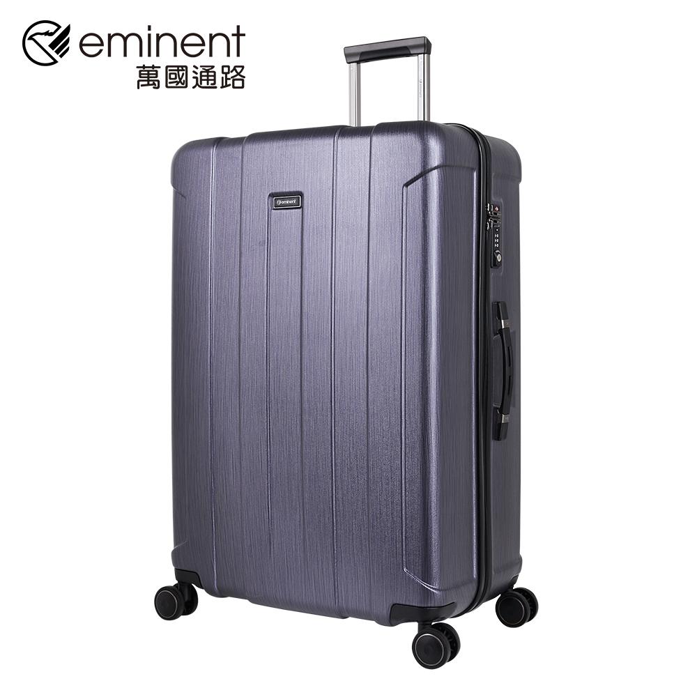 eminent 【諾維亞】KG95-29吋-PC行李箱 (藍色拉絲)