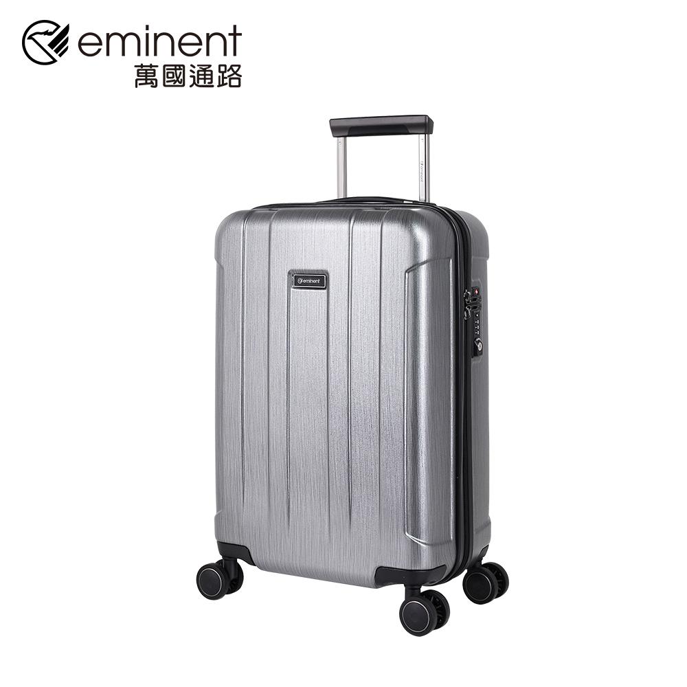 eminent 【諾維亞】KG95-20吋-PC行李箱 (鐵灰拉絲)