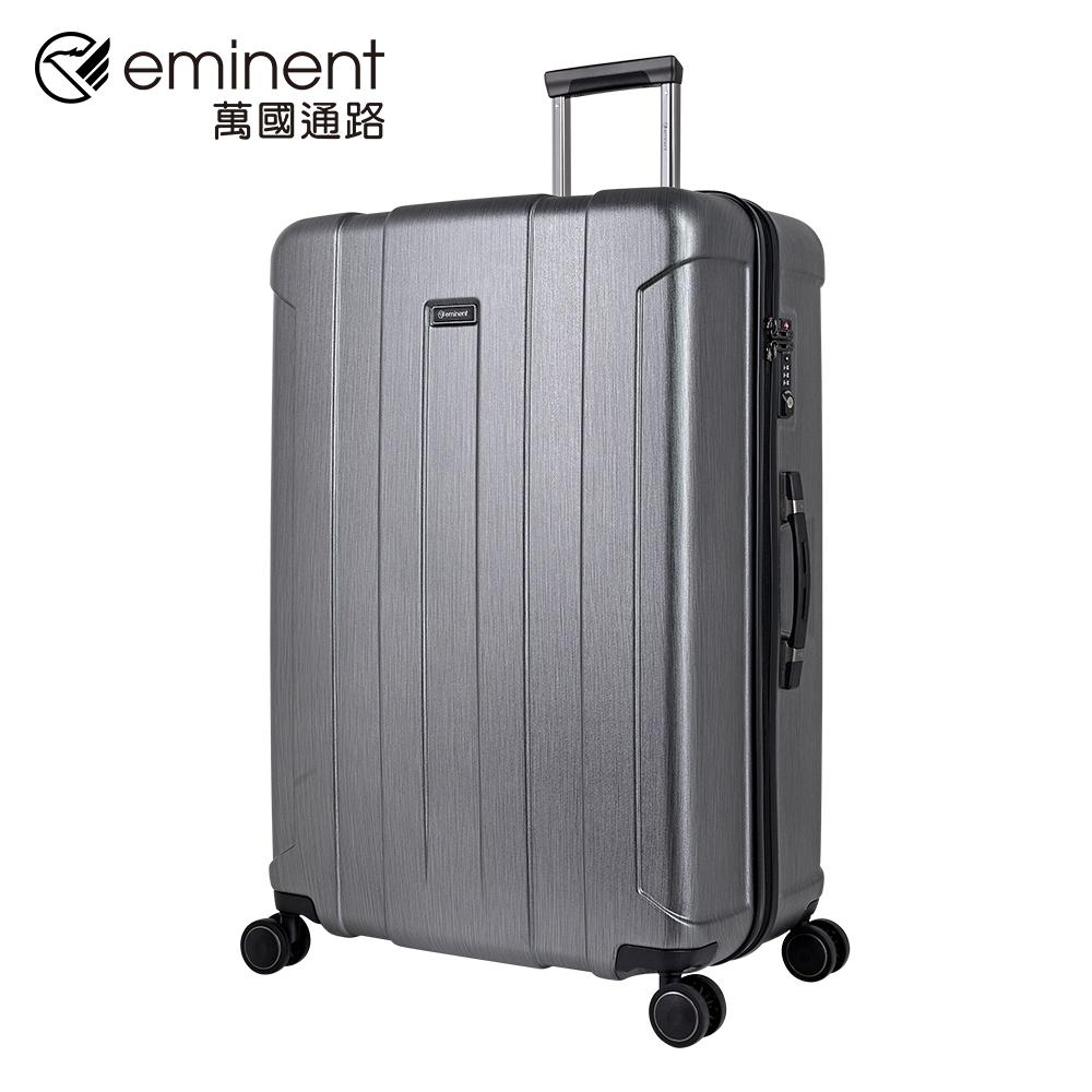 eminent 【諾維亞】KG95-29吋-PC行李箱 (鐵灰拉絲)