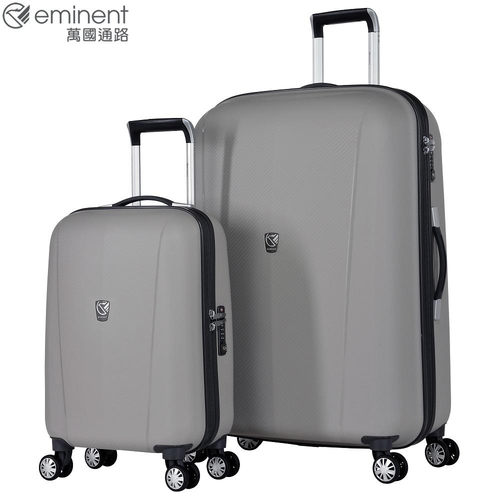 eminent【買小箱。送大箱】超輕量PP行李箱 20吋+28吋<米灰色>669