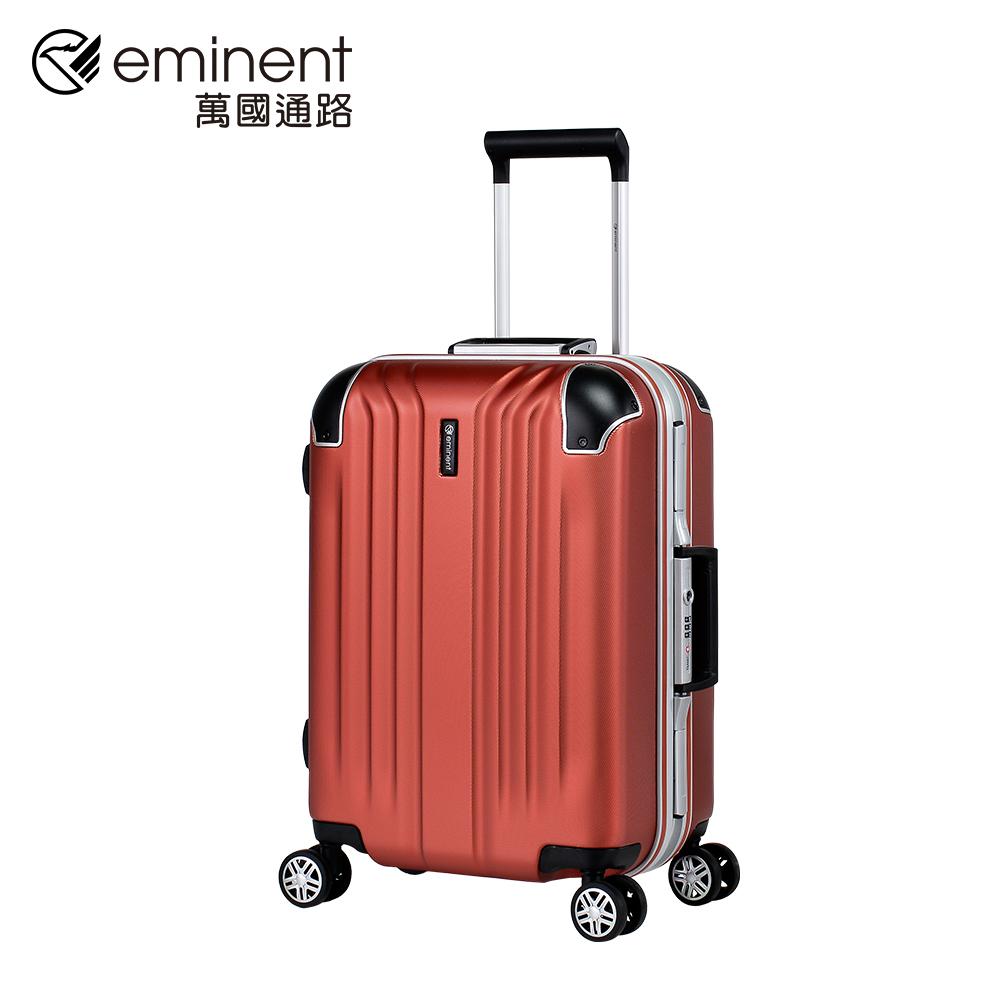 eminent 【亞岱爾】9U8-20吋- PC鋁框箱 (新橘紅)