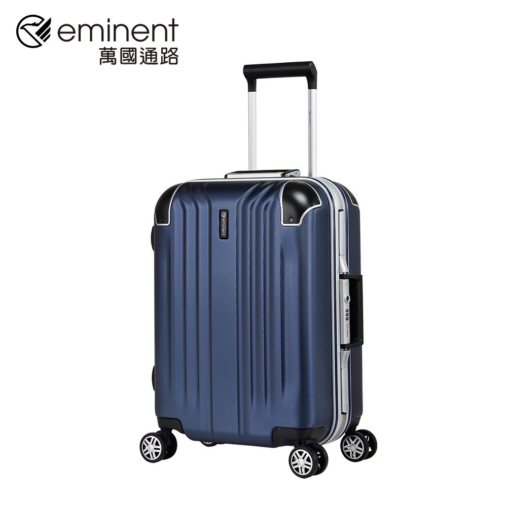 eminent 【亞岱爾】9U8-20吋- PC鋁框箱 (新品藍)