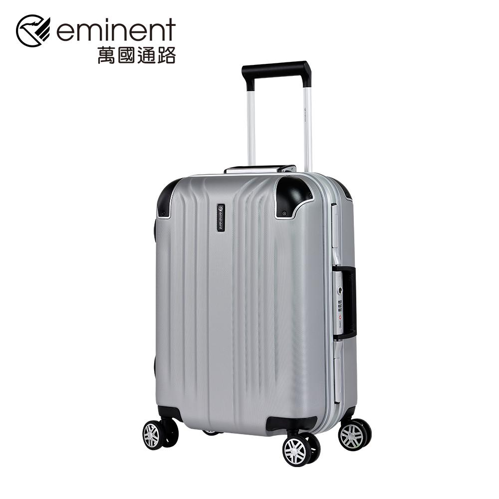 eminent 【亞岱爾】9U8-20吋- PC鋁框箱 (亮鋁色)
