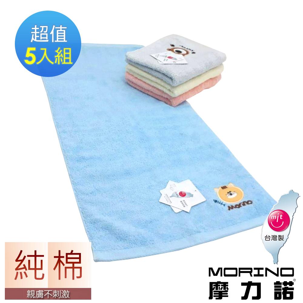 【MORINO摩力諾】素色貼布繡活潑動物毛巾-5入組