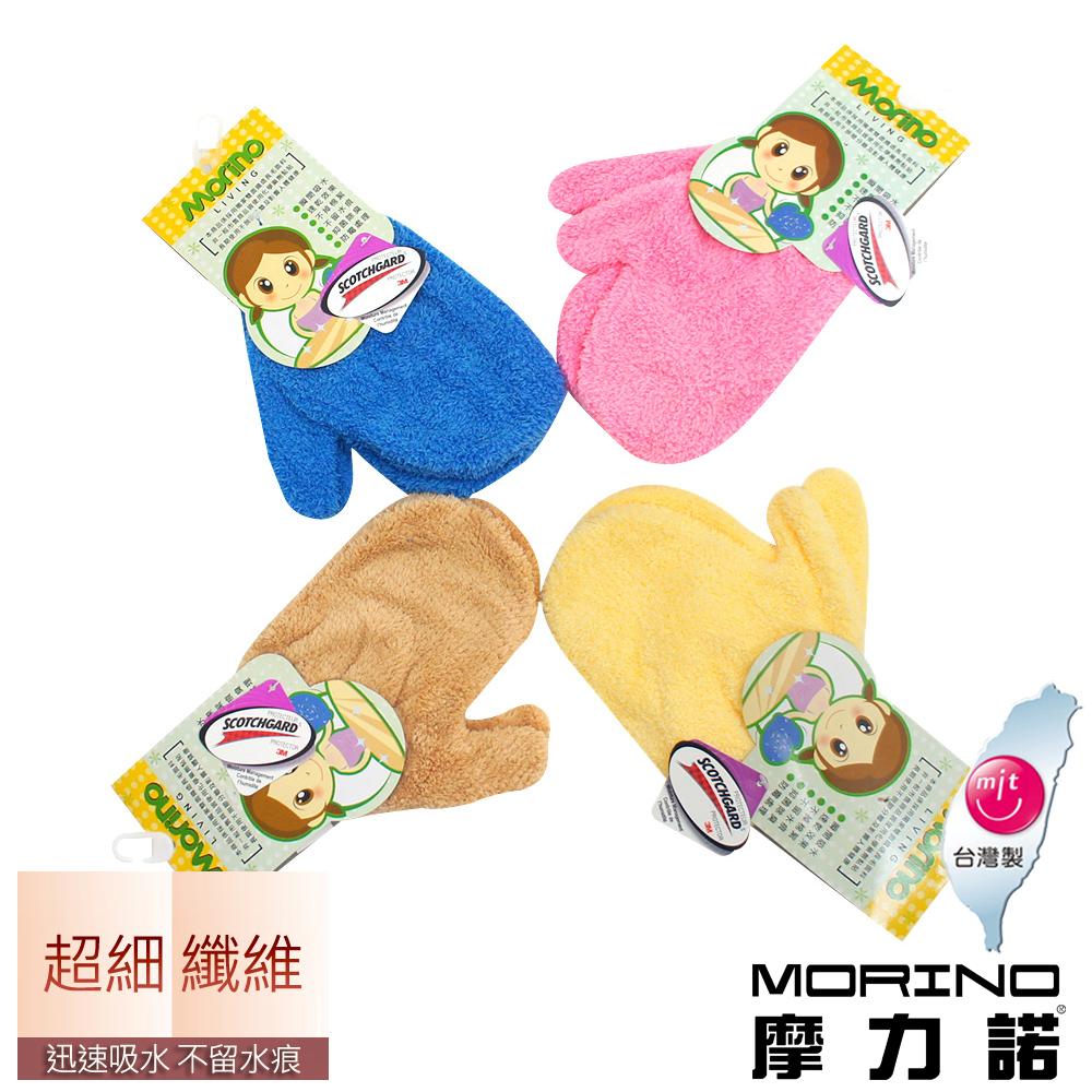 【MORINO摩力諾】抑菌防霉除塵手套-3雙