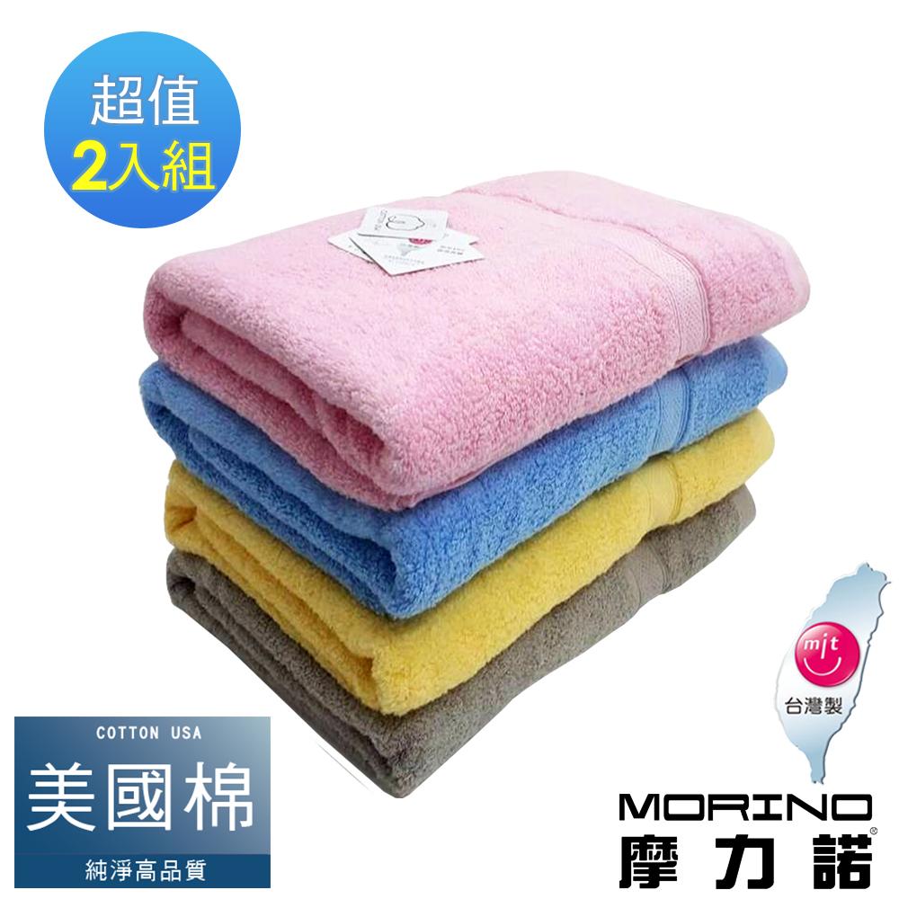 【MORINO摩力諾】美國棉素色緞條浴巾-2入組