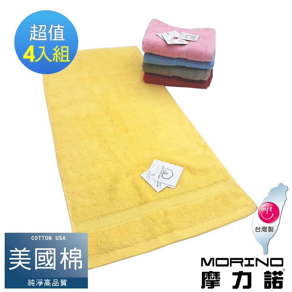 【MORINO摩力諾】美國棉素色緞條毛巾-4入組