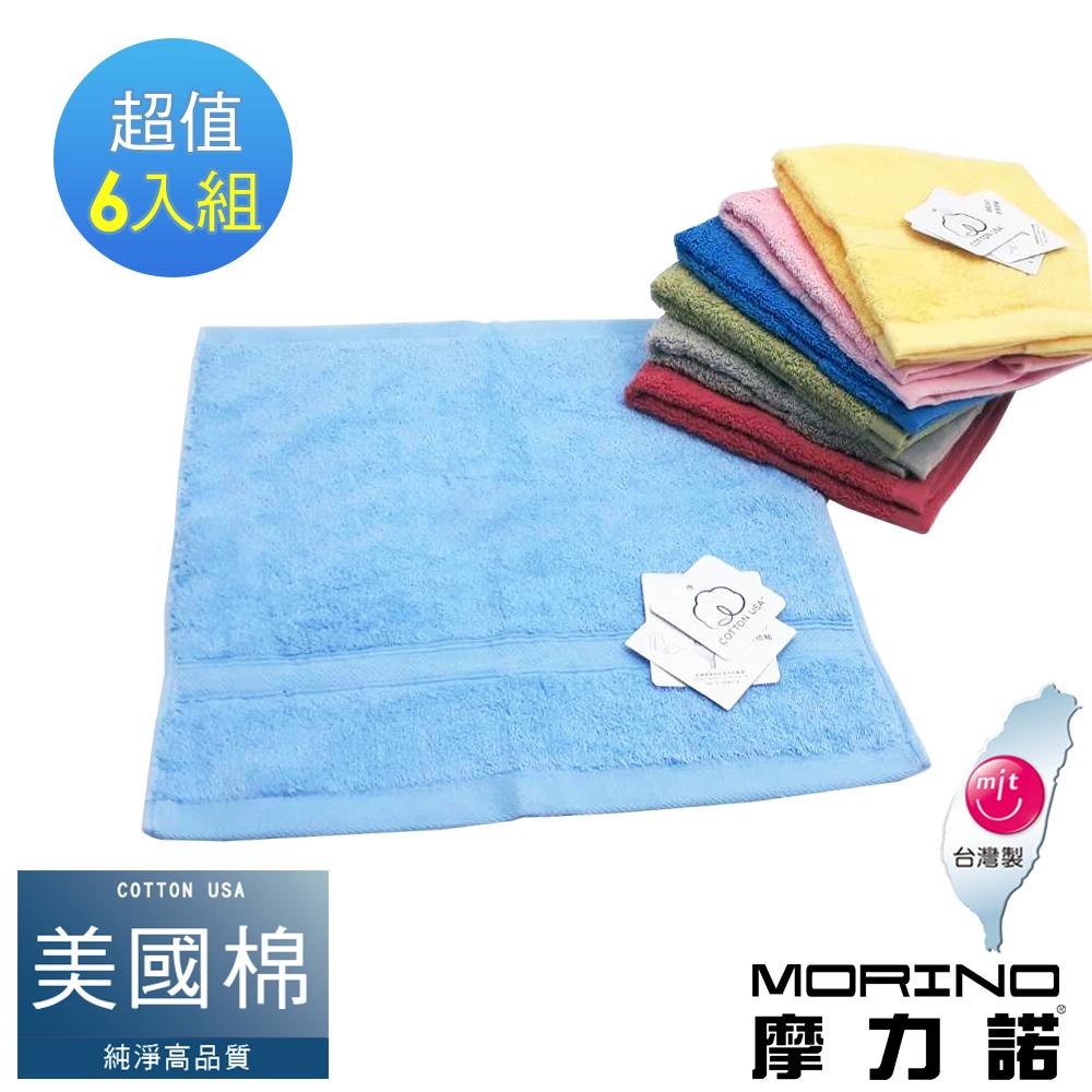 【MORINO摩力諾】美國棉素色緞條方巾-6入組