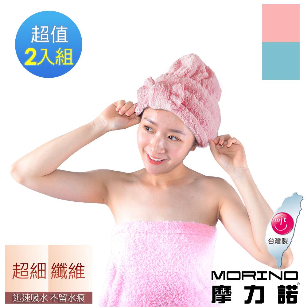【MORINO摩力諾】超細纖維美容護髮帽-2入組