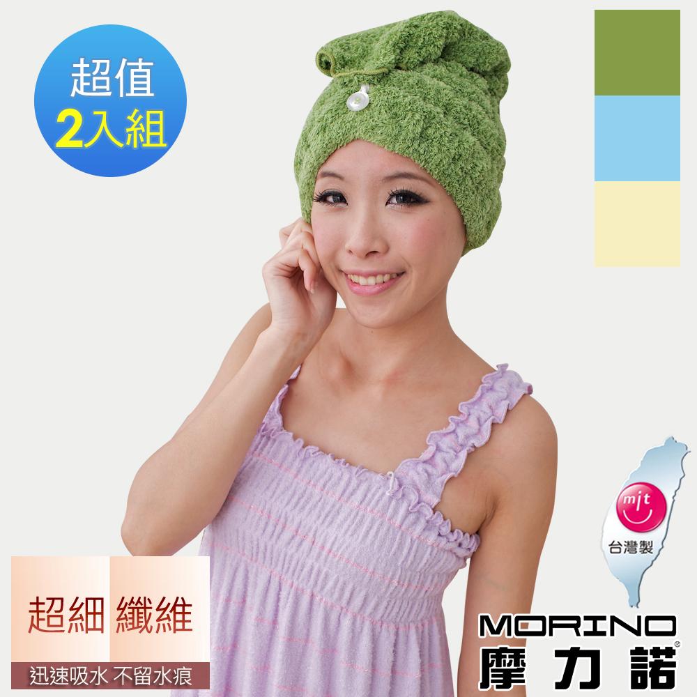 【MORINO摩力諾】超細纖維速乾SPA頭巾-2入組