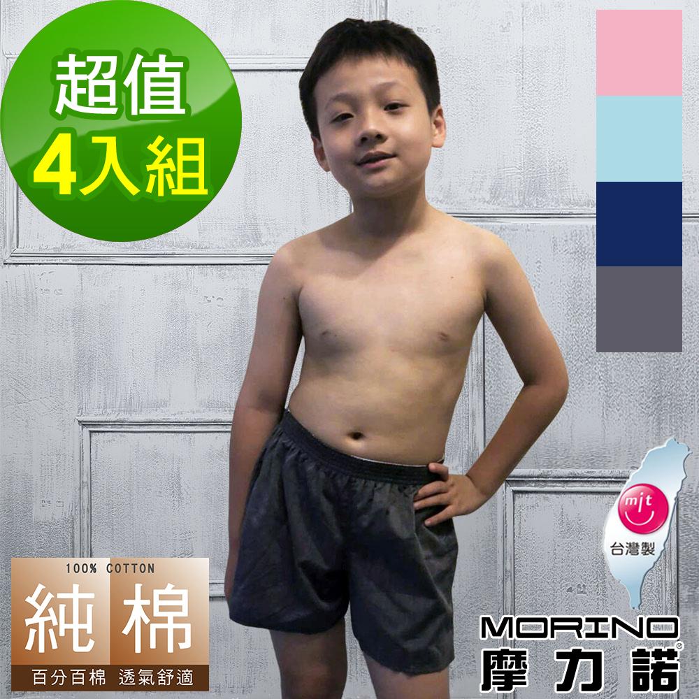 【MORINO摩力諾】兒童耐用織帶素色平口褲/四角褲-4件組(隨機出色)