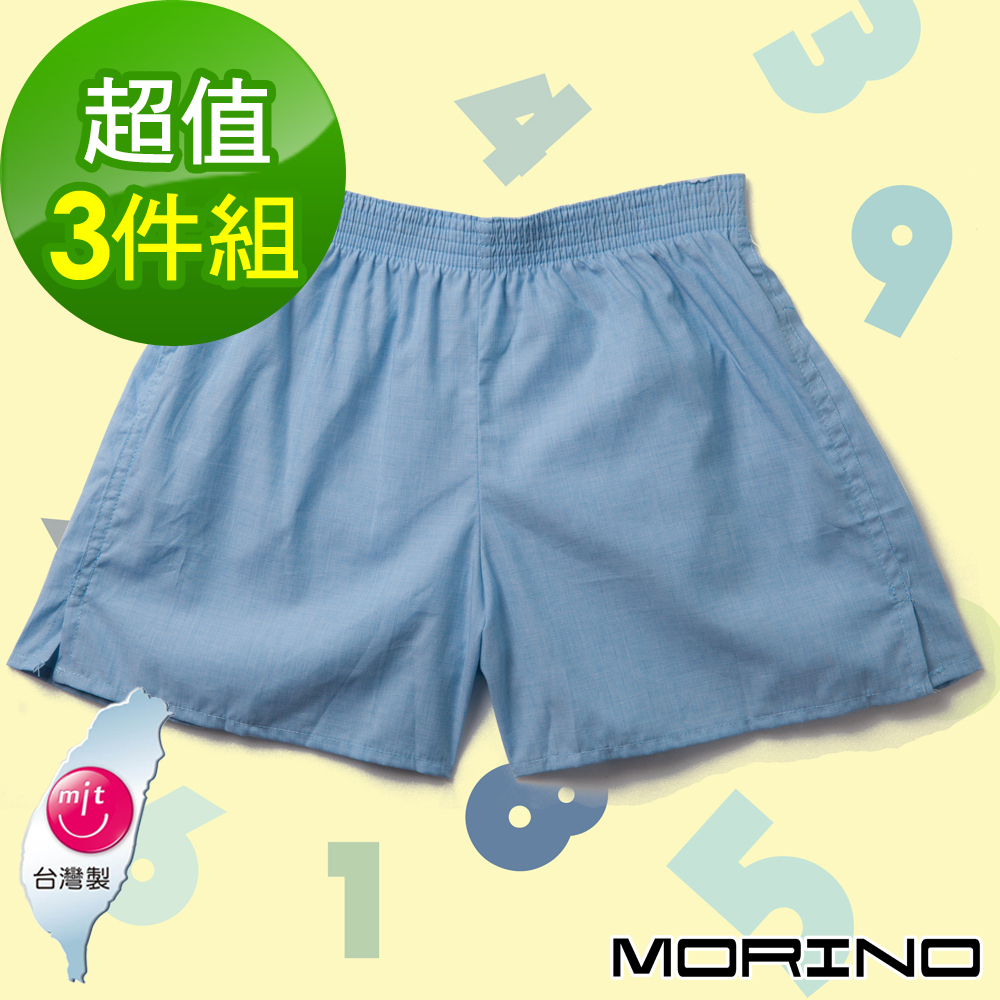 【MORINO摩力諾】兒童耐用織帶素色平口褲-水藍(3件組)