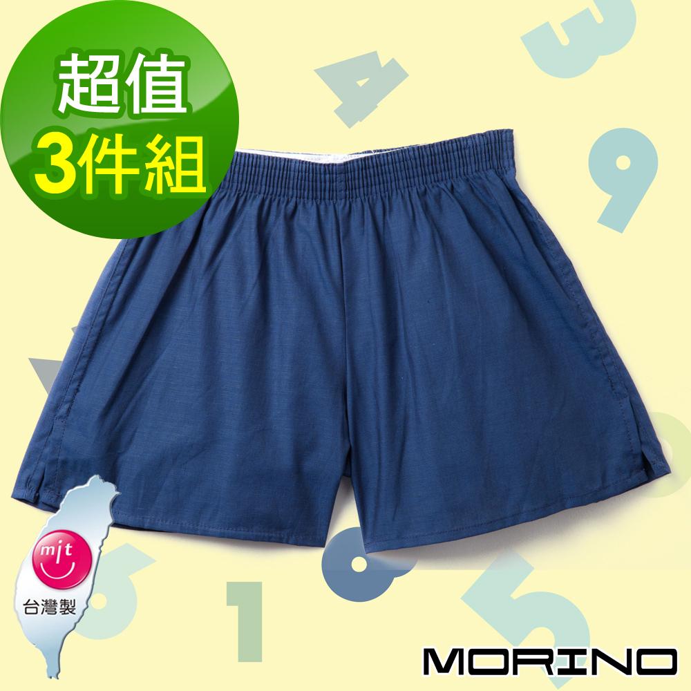 【MORINO摩力諾】兒童耐用織帶素色平口褲-丈青(3件組)